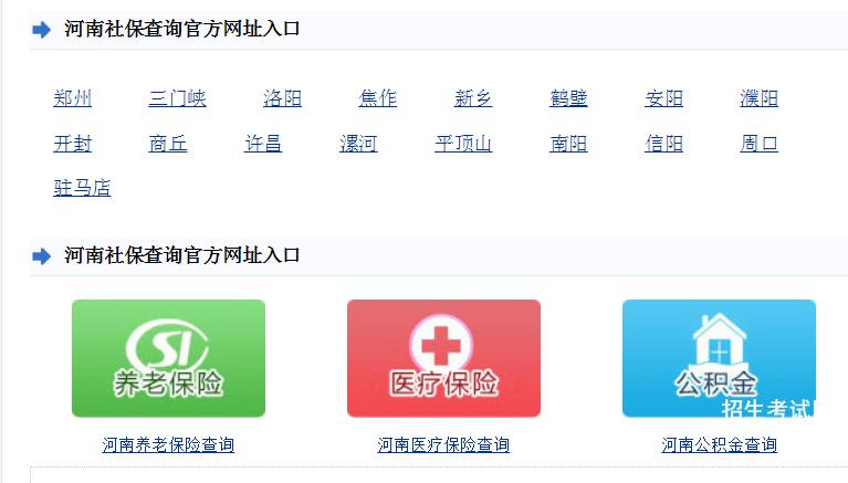 郑州人力资源社会保障局图片