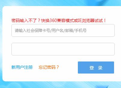 [黑龙江养老保险查询个人账户]黑龙江养老保险查询,https://www.renshenet.org.cn/sionline/loginControler