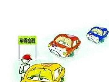 【小车审车时间规定超期】小车审车时间规定