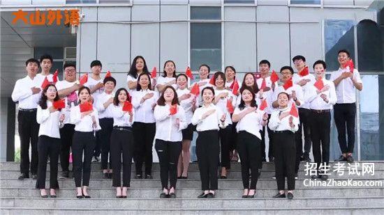 獻禮新中國70周年華誕!大山外語深情同唱《我和我的祖國》