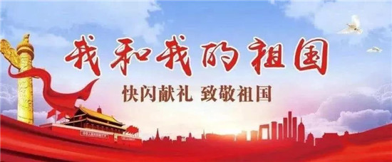 献礼新中国70周年华诞!大山外语深情同唱《我和我的祖国》