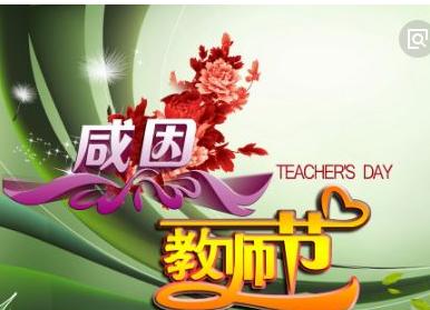 [教师节作文350字]教师节作文300字大全