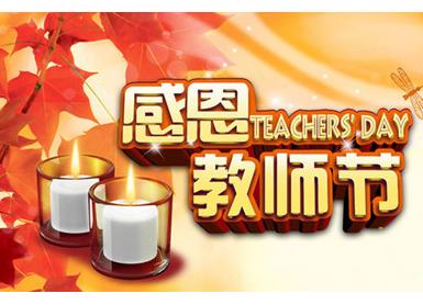 [写教师节的作文300字]写教师节的作文