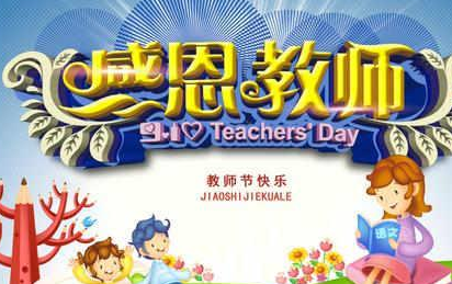 [教师节活动创意]教师节活动计划