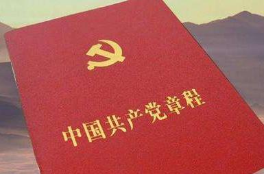 中国共产党员党章最新|中国共产党员党章最新