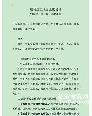 2019年民主生活会发言提纲