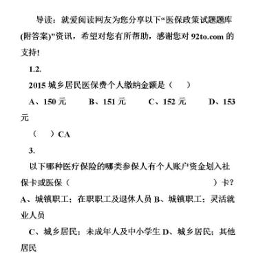 [教育政策法规心得体会]教育政策法规试题