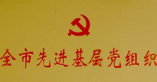 [农村先进基层党组织事迹材料]先进基层党组织事迹材料