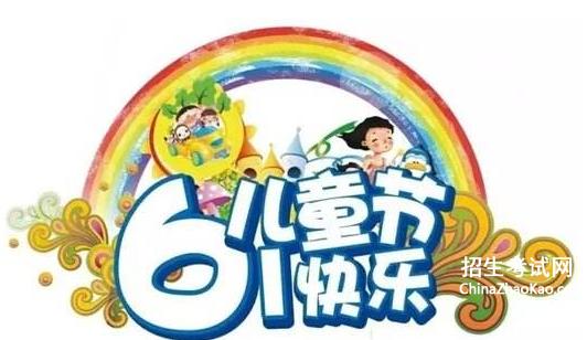 六一舞蹈视频大全_六一儿童节作文500字
