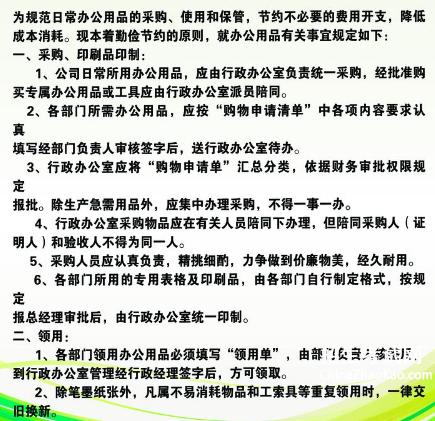 【办公设备管理制度】办公设备管理制度