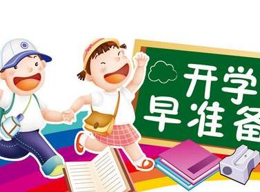 开学第一天小品台词_开学第一天作文600字