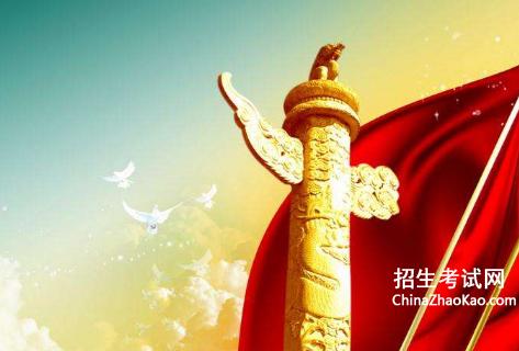 【十一国庆节放假安排】十一国庆节征文