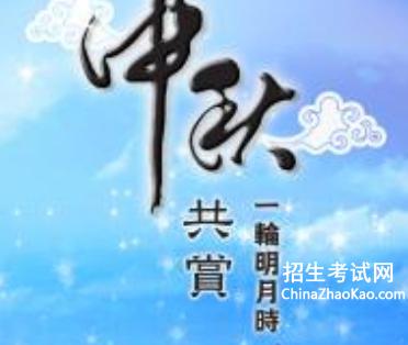 中秋节作文_中秋节个性签名