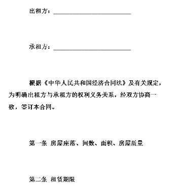 【租房合同范本简单版】租房合同范本精选