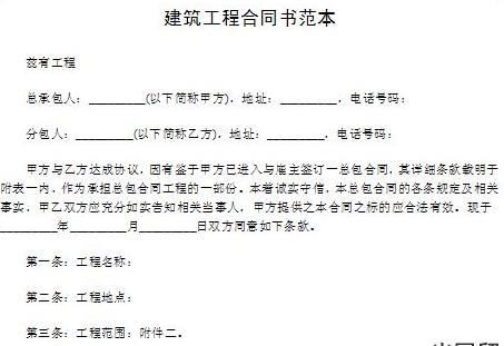 【工程劳务合同范本】工程合同范本精选