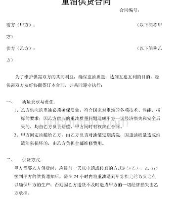 【供货agreement书简单版】供货agreement书范文