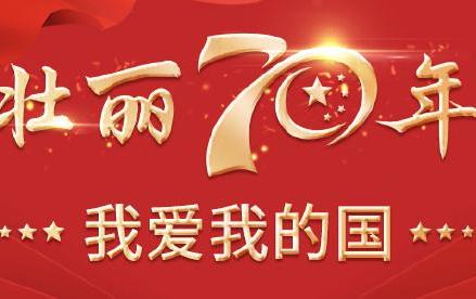庆祝新中国成立70周年征文 新中国成立70周年征文大全