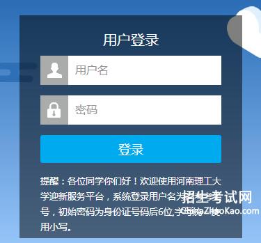 河南理工大学赛课系统|河南理工大学迎新系统 http://yx.hpu.edu.cn/stusv-estudent-main/