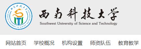 【西南科技大学图书馆官网】西南科技大学官网 西南科技大学