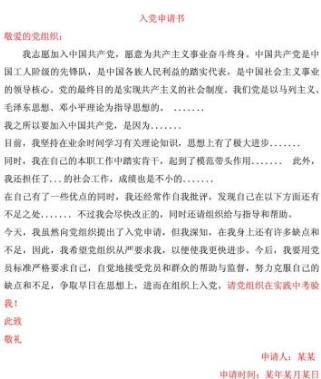 2019年入党申请书(最新通用)_2019年入党申请书