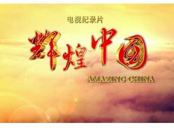 辉煌中国第一集观后感|辉煌中国观后感范文