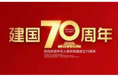 [庆祝新中国成立70周年征文]喜迎新中国成立70周年征文