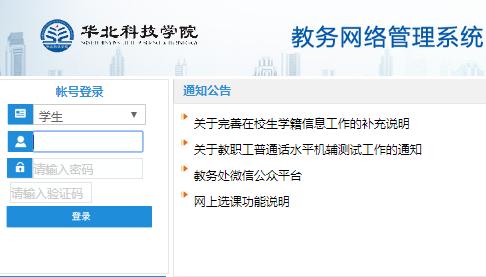 [华北科技学院宾馆教务管理系统]华北科技学院教务管理系统 http://jwgl.ncist.edu.cn/home.aspx