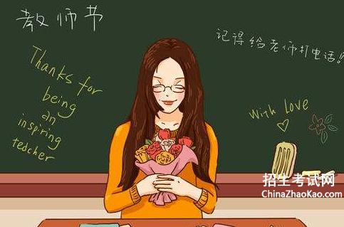 教师节贺卡祝福语大全_小学教师节祝福语