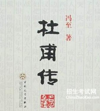 杜甫传翻译|杜甫传摘抄和赏析