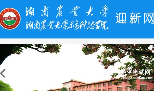 [湖南农业大学教务处]湖南农业大学迎新网 http://yx.hunau.edu.cn/KingoXS/welcome/index.jsp