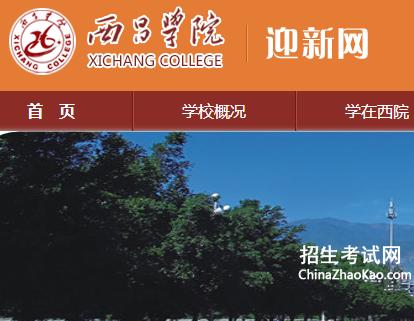 [西昌学院官网]西昌学院迎新网 http://yx.xcc.edu.cn/