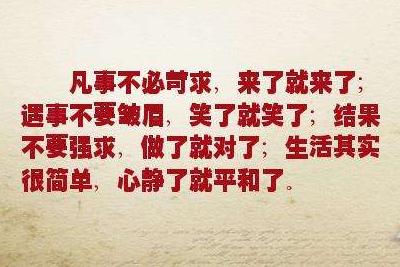遇事看清人心的句子|遇事看清一些人的句子