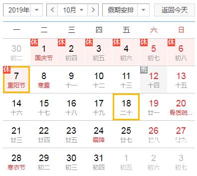 【2019重阳节是几月几日】2019重阳节是几号