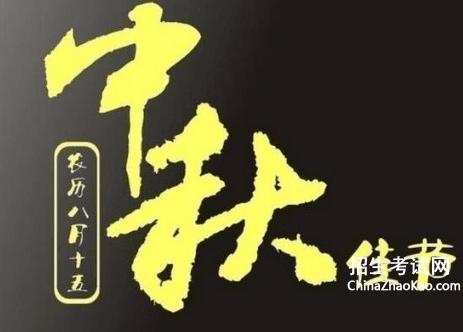 【有关中秋节的对联】中秋节对联 关于中秋节的对联