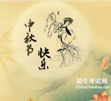 有关中秋节的诗句_有关中秋节的诗 与中秋节有关的诗句
