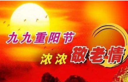 九九重阳节有什么风俗|九九重阳节祝福短信