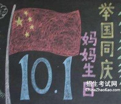【黑板报设计图案素材】国庆节黑板报素材