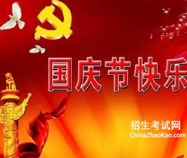 国庆节祝福语|国庆节祝福 国庆节短信祝福