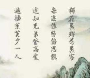 关于重阳节的诗歌朗诵稿|关于重阳节的诗歌