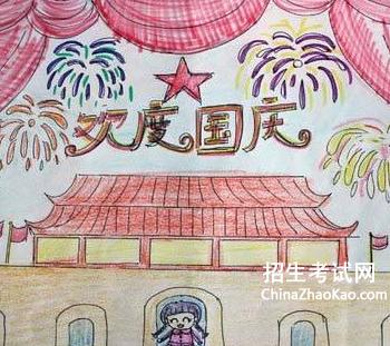 【国庆节是几月几日】国庆节儿童画大全