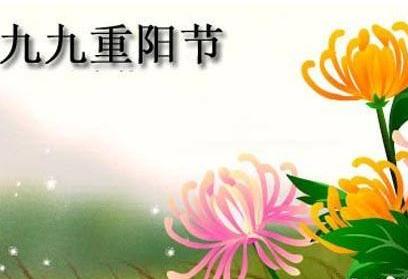 重阳节祝福语送老人|重阳节短信祝福语