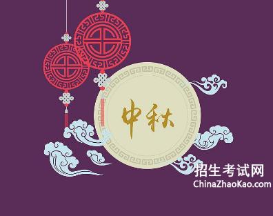 中秋节日记_日记中秋节范文