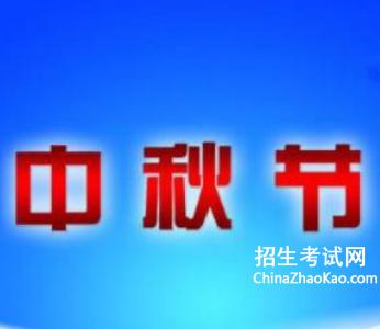 [中秋节英文作文怎么写]中秋节英文作文