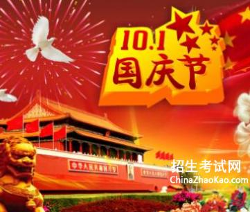 关于国庆节作文300字_关于国庆节作文