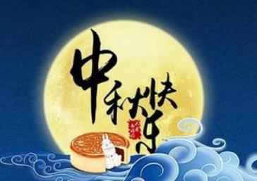 中秋节祝福的话|中秋节祝福大全
