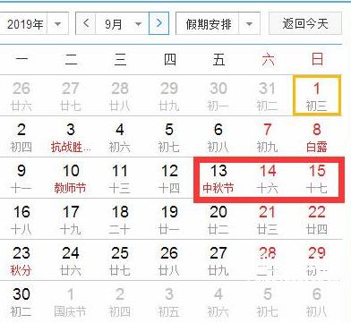 2019年的中秋节是几月几日_2019年中秋节是几号