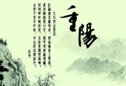 【重阳节祝福语送老人】重阳节祝福语 重阳节的祝福语