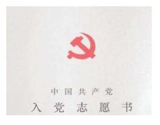 2019农民入党志愿书范文:2019入党志愿书范文