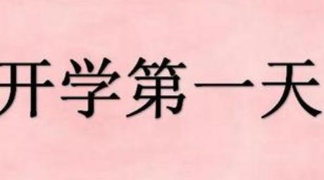【开学第一天小品台词】开学第一天作文500