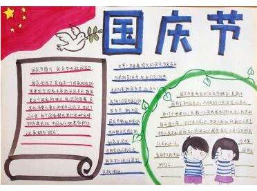 描写国庆节的作文300字|描写国庆节的作文